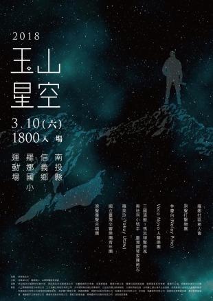 20180310-星空音樂會