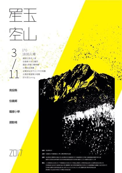 20170311-星空玉山演唱會