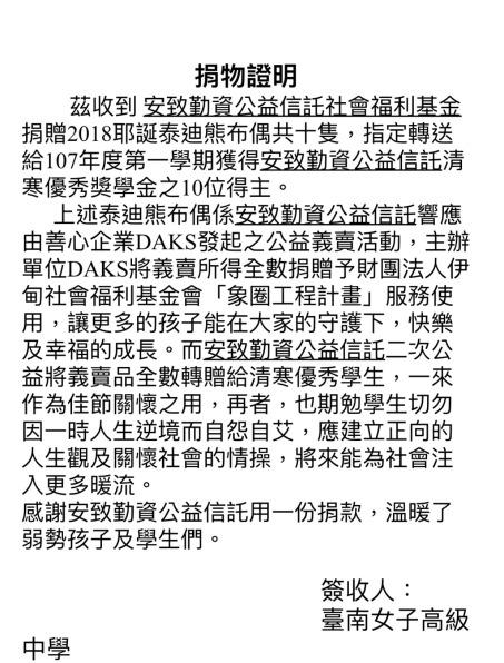 201609~201812-贊助 臺南女中獎助學金、捐髮公益、單車環島募款
