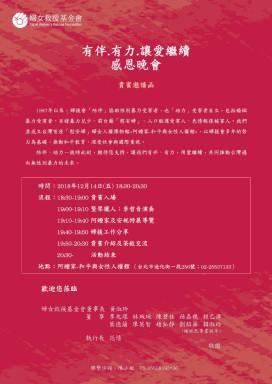 20181214-AMA家感恩茶會