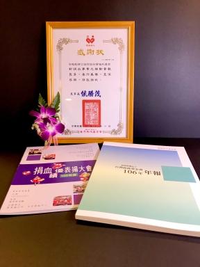 20180419-捐血績優表揚大會