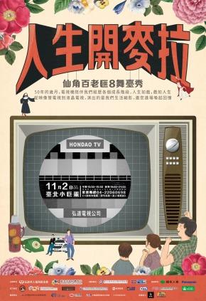 20191102-仙角百老匯8