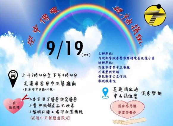 20190919-花蓮空中傳愛挽袖捐血