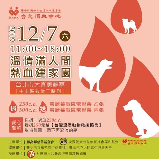 20191207 溫情滿人間‧熱血建家園 捐血活動