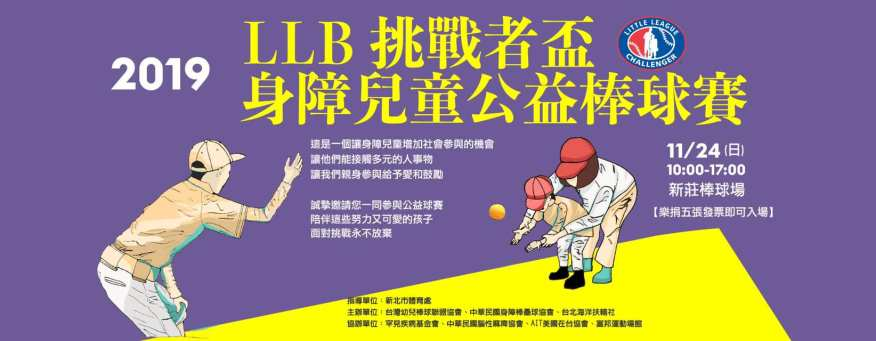 20191124-挑戰者盃身障兒童公益棒球賽─世界少棒聯盟