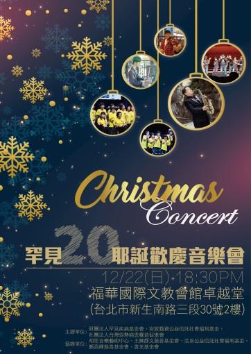 20191222-罕見二十耶誕歡慶音樂會