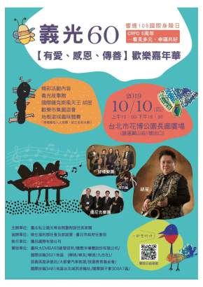yko60_poster_invitation_頁面_1