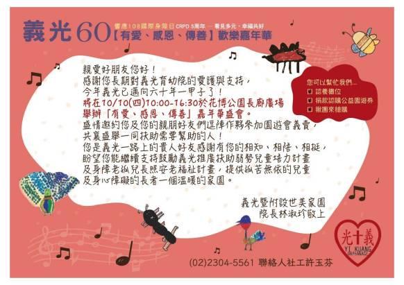 yko60_poster_invitation_頁面_2